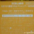 スカラボ 薬用スカルプシャンプー&トリートメントHOSHI 使ってみました。